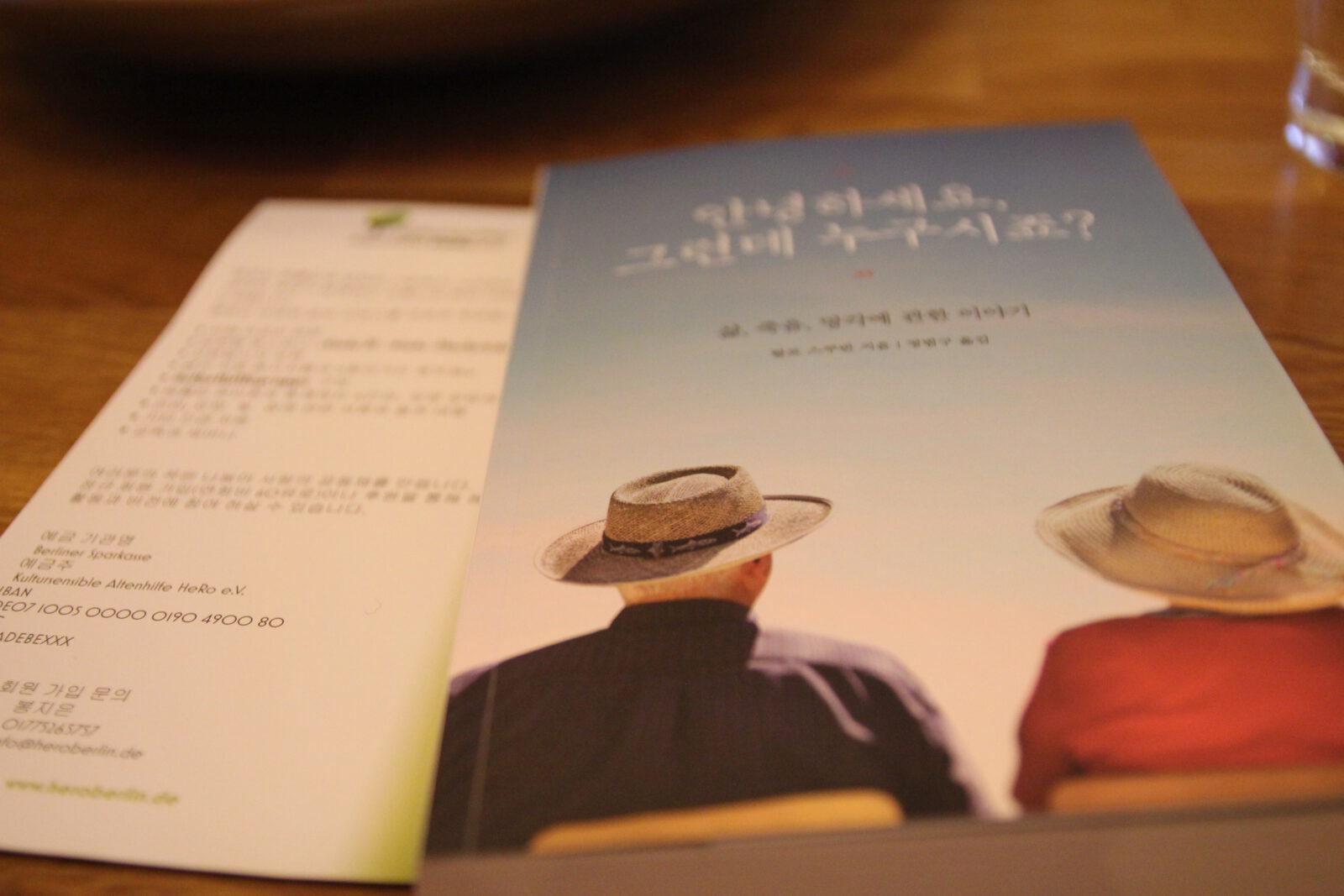 뉴스 - 주독 대한민국 정범구 대사와 해로 자원봉사자의 시간