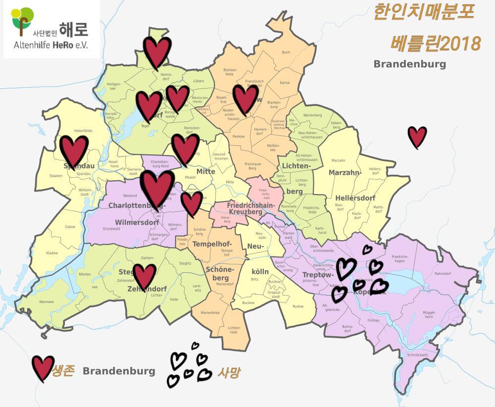 베를린 한인 어르신 치매 간단 지도 2018