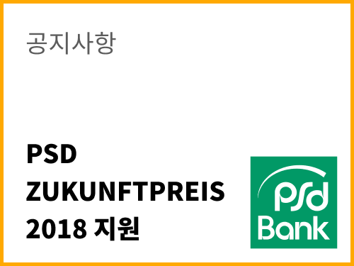 PSD Zukunftpreis 2018 지원 및 지지 협조