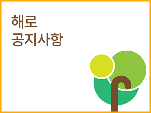 한국 주야간 보호 협회 사절단 독일 기관 방문, 해로와 MOU 체결