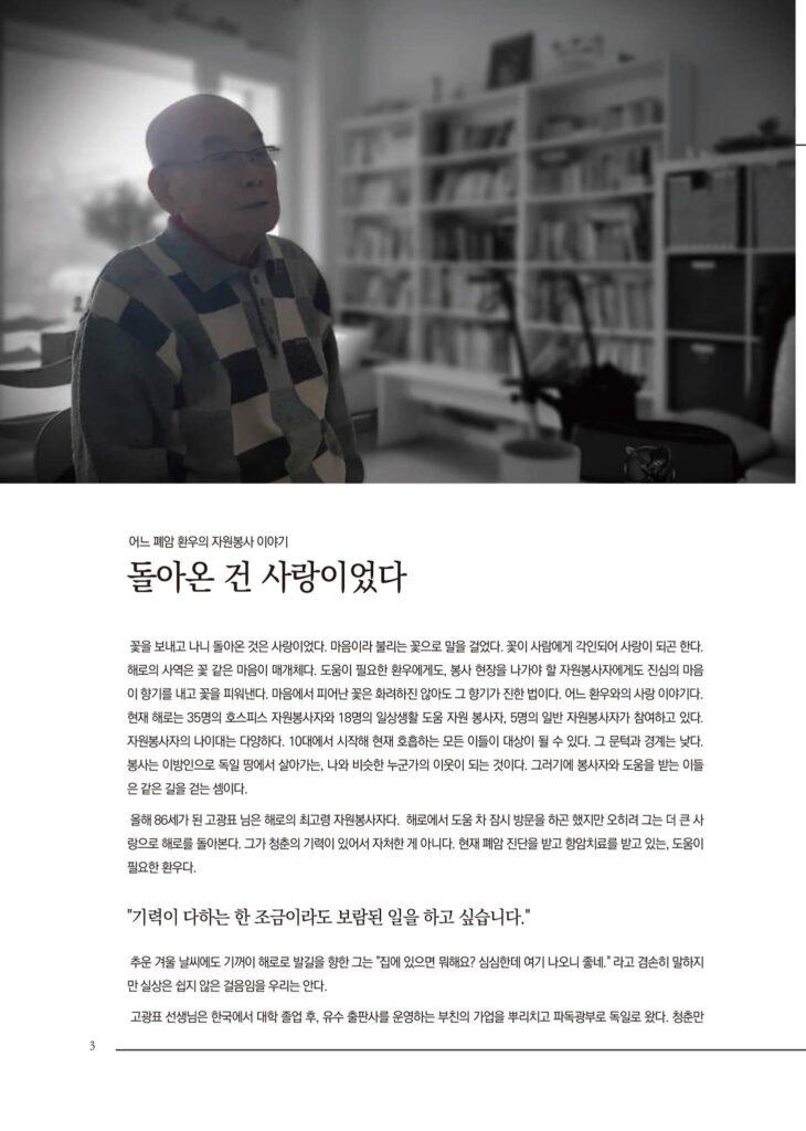 """해로 소식지 """"코로나 특별호""""발간!"""